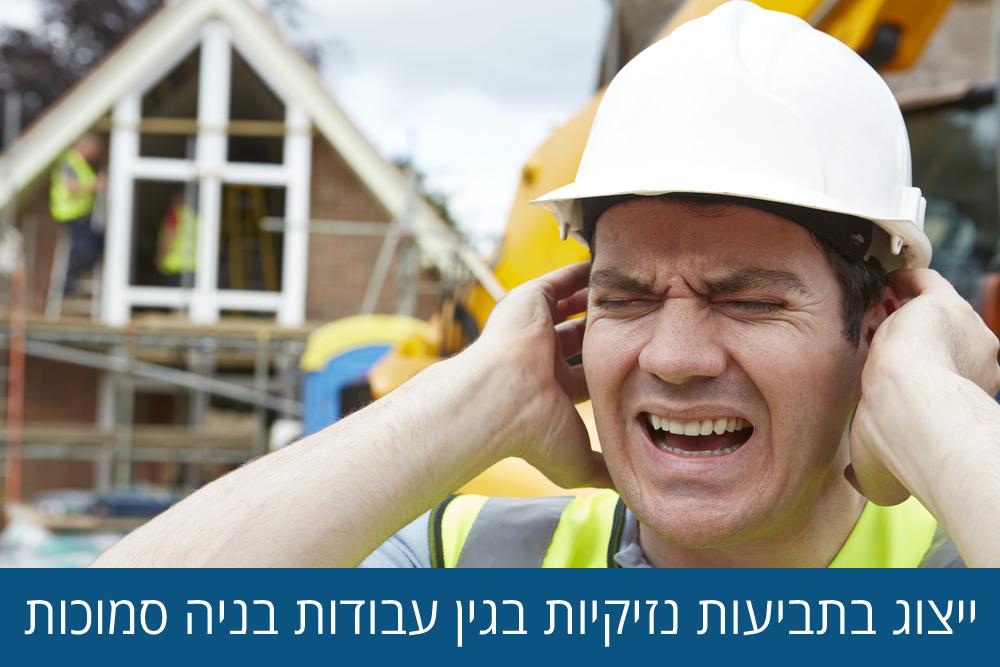 ייצוג בתביעות נזיקיות בגין עבודות בניה סמוכות