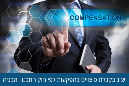 ייצוג בקבלת פיצויים בהפקעות לפי חוק התכנון והבניה
