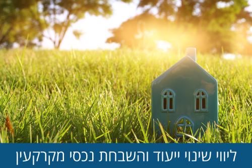 ליווי שינוי ייעוד והשבחת נכסי מקרקעין