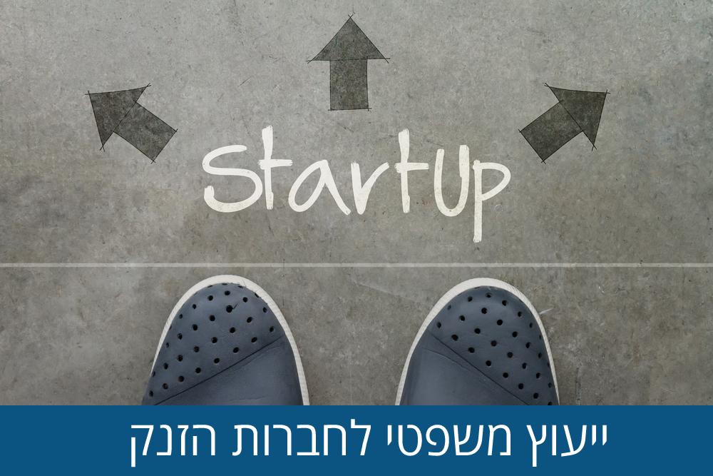 yeuz-mishpati-to-start-up